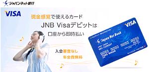 ジャパンネット銀行.png