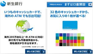 新生銀行.png